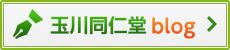 玉川同仁堂ブログ