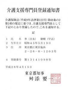 介護支援専門員登録通知書