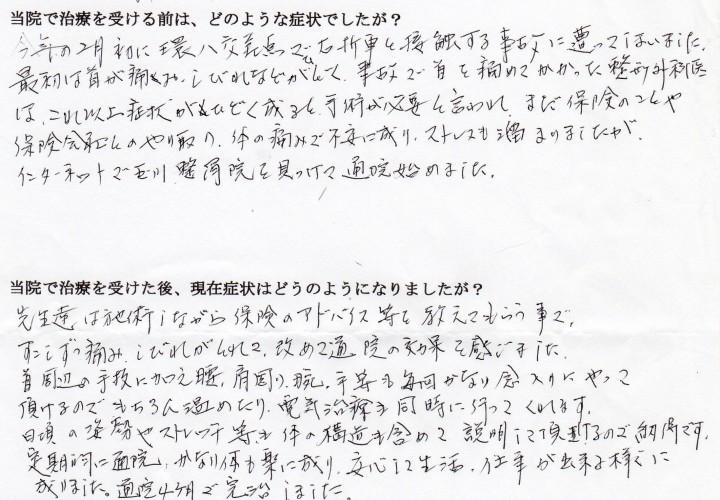 交通事故岡田山田018