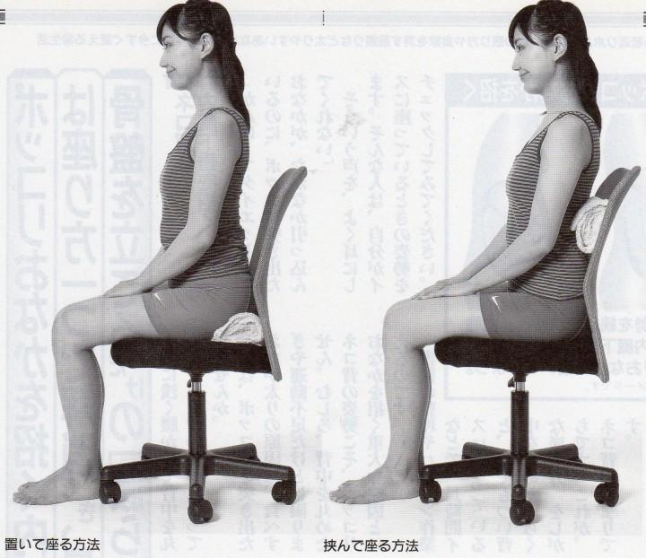 座る姿勢025